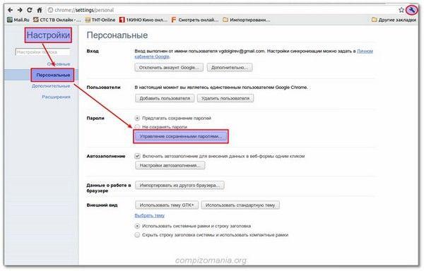 уязвимость в Google Chrome