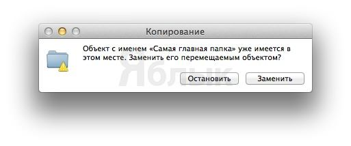 копирование папок в Mac OS X