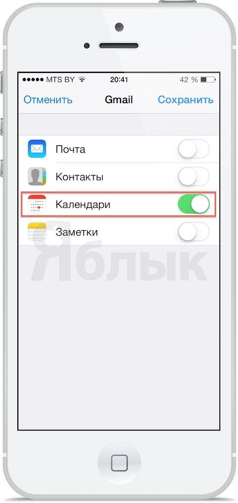 Google календари на iPad и iPhone