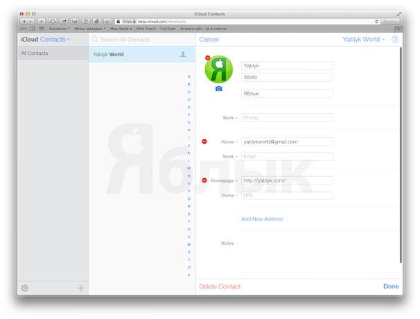 icloud_beta-ios-7-design-yablyk