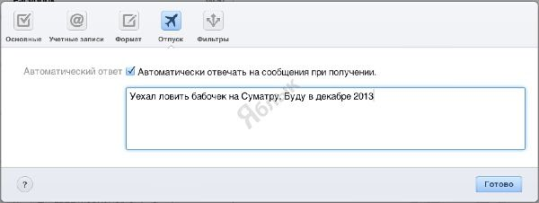 icloud_mail_tips_2