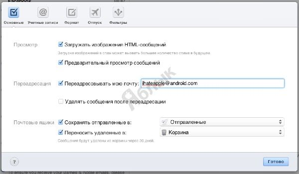 icloud_mail_tips_3