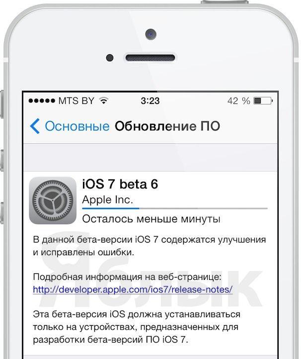 ios 7 beta 6