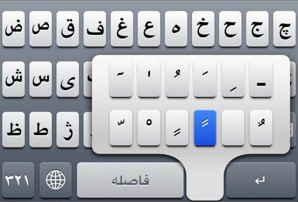 ios-keyboard-2