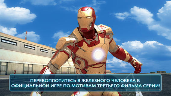 Железный человек 3 для iPhone, iPad и iPod Touch