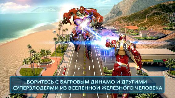 Iron Man 3 для iPhone, iPad и iPod Touch