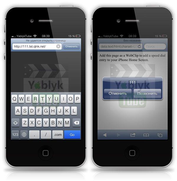 Как создать иконки для звонков абонентам с рабочего стола iOS без джейлбрейка