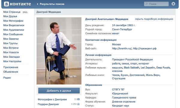 Новый закон РФ может запретить цитировать пользователей соцсетей
