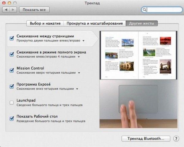 multituch-mac-os