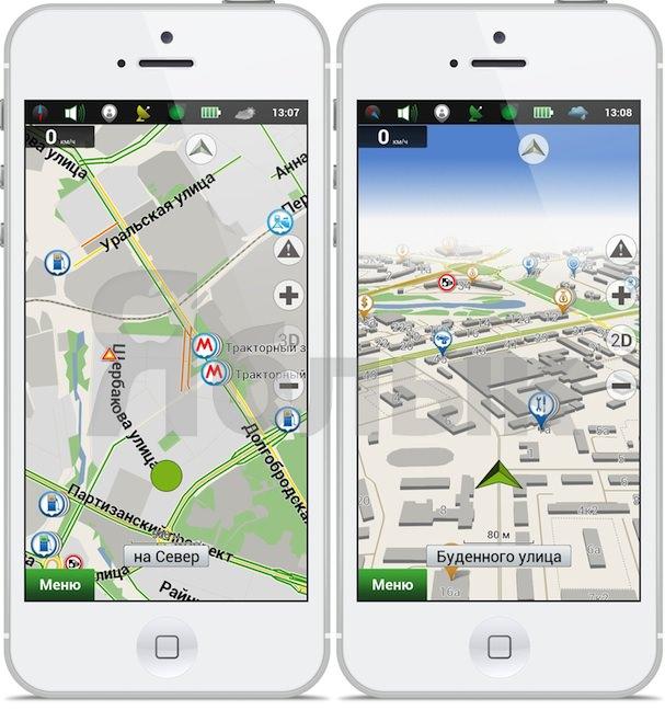 Навител навигатор для iPhone, iPad и iPod Touch
