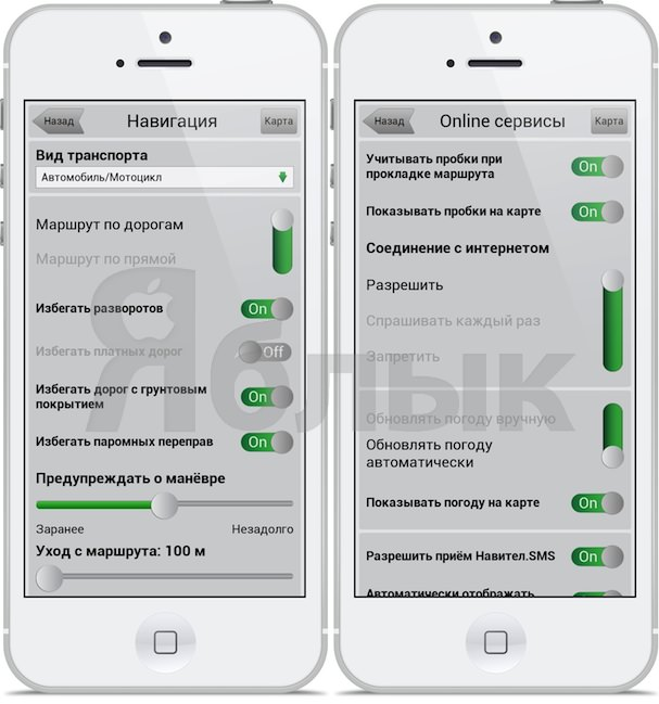 navitel-russia-for-iphone-ipod-touch-ipad