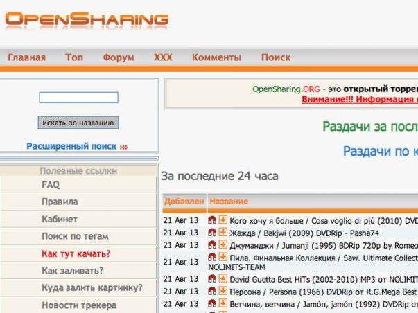Заблокирован первый сайт по антипиратскому закону