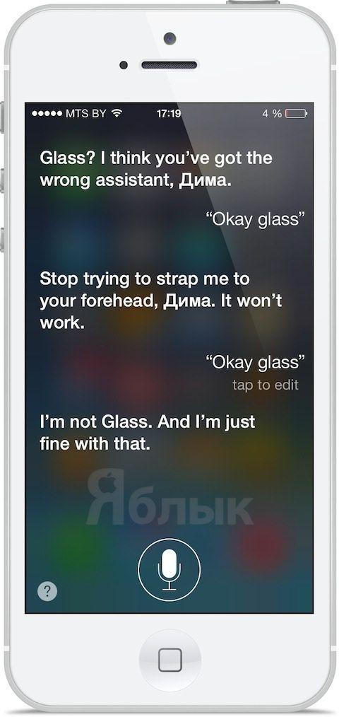 Siri шутит над Google Glass