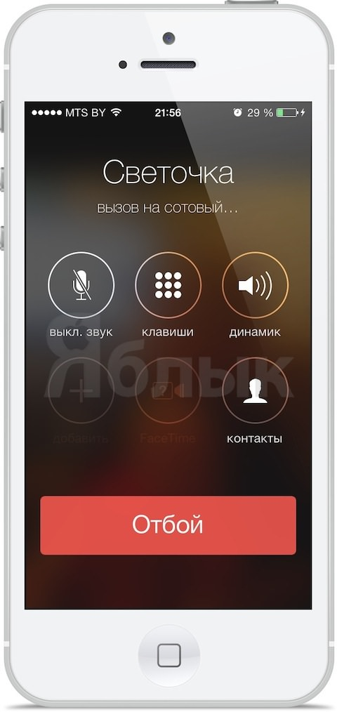 звонилка в iOS 7