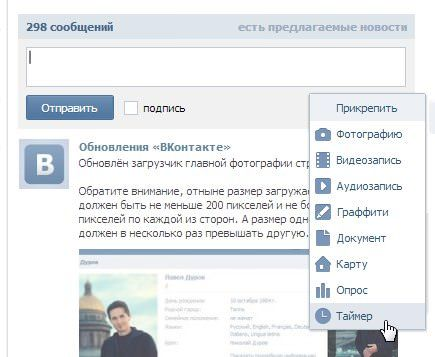 Таймер Вконтакте