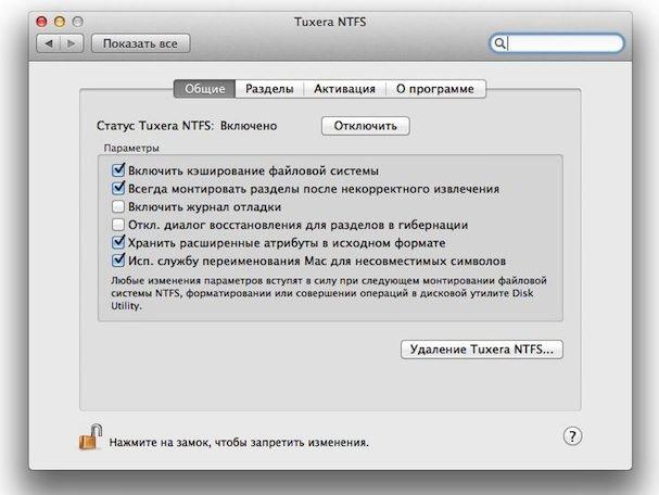 tuxera ntfs для mac