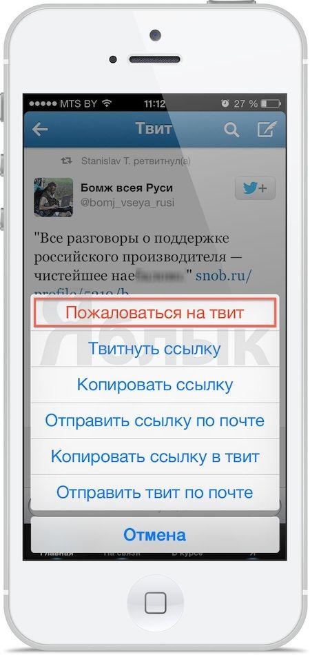 приложение твиттер для iPhone