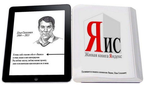 «Яис: Живая книга Яндекса»