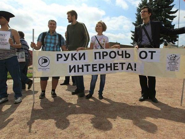 "Петиция против ""антипиратского закона"""