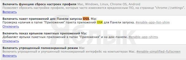 Chrome App Launcher для os x