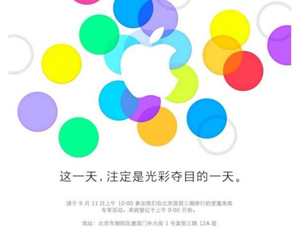 Apple проведёт специальную презентацию новых моделей iPhone в Китае 11 сентября
