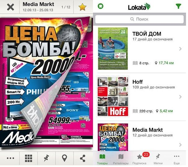 Lokata - каталоги и акции для iPhone и iPad