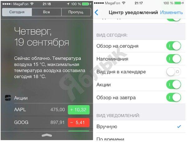 NC_iOS7_setup_1