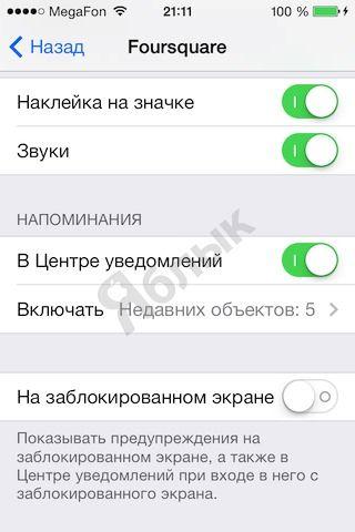 NC_iOS7_setup_2