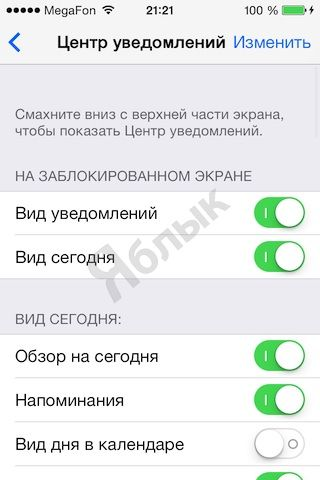 NC_iOS7_setup_3