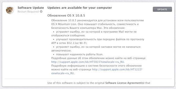OS X Mountain Lion 10.8.5