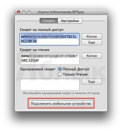 как передавать файлы на iPhone или iPad
