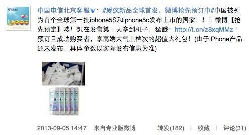 china telecom iphone 5c