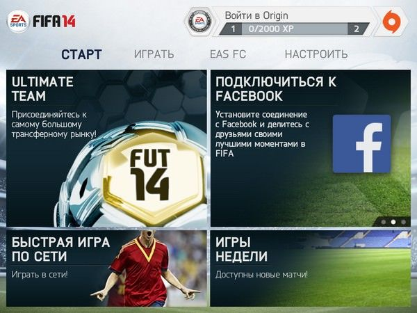 FIFA 14 для iPhone и iPad