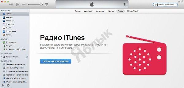iTunes_11_1_1