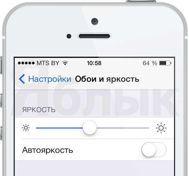 яркость в iOS 7