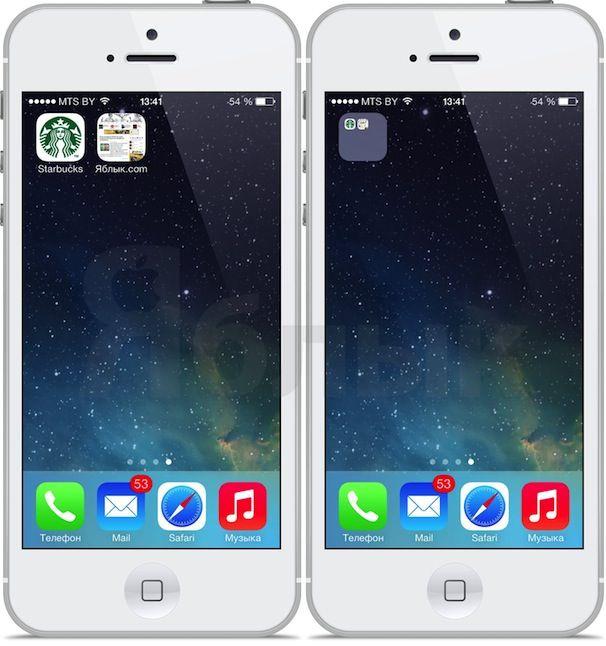 папка без названия в iOS 7