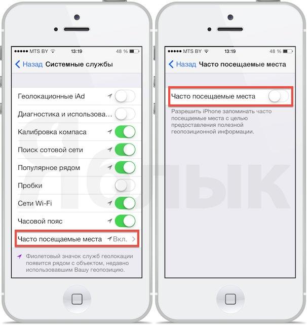 как отключить геолокацию в iOS 7