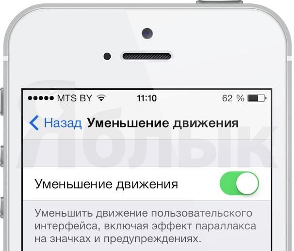 отключение параллакс-эффекта в iOS 7