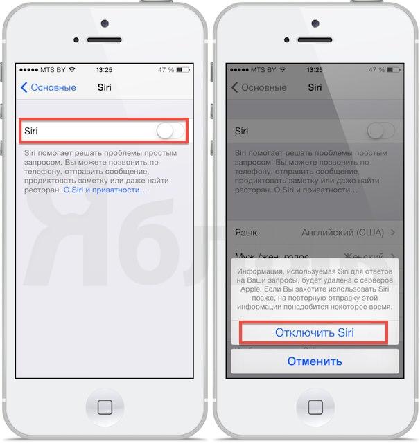 как отключить Siri в iOS 7