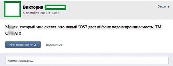 iOS 7 водонепроницаема