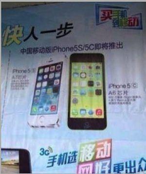 iphone 5s и iphone 5c в сети china mobile