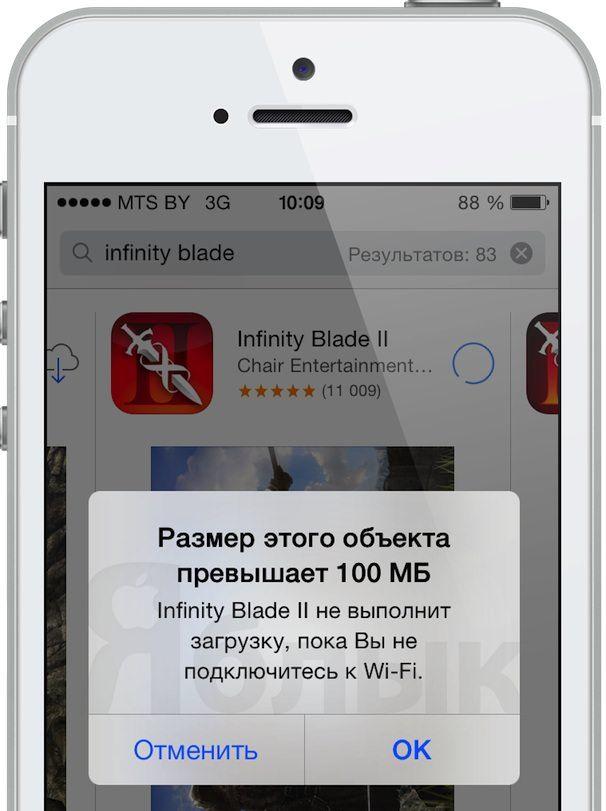 лимит на загрузку 100 МБ в App Store