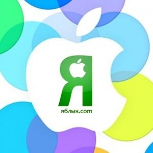 прямая трансляция презентации iPhone 5S и iPhone 5C