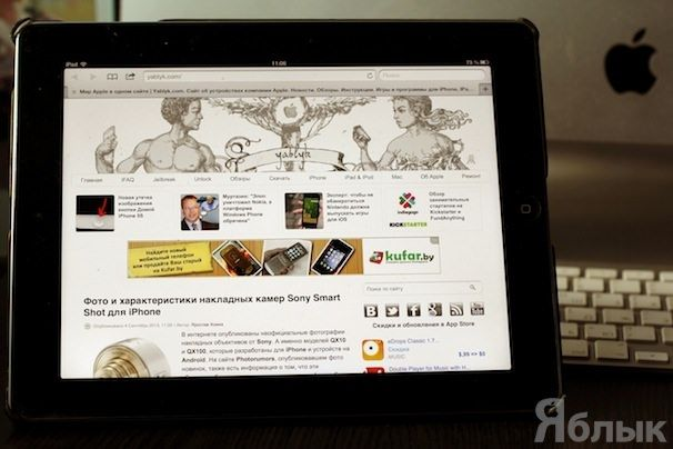 safari на планшете ipad