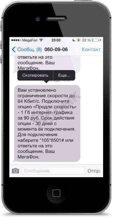 sms_ios7_delete_2