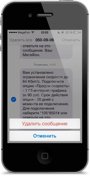 sms_ios7_delete_4