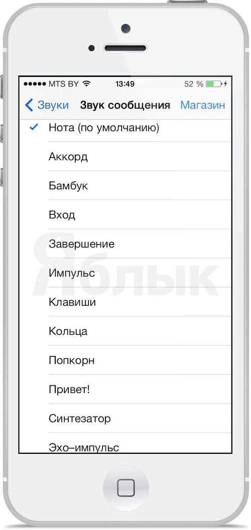 системные звуки в iOS 7