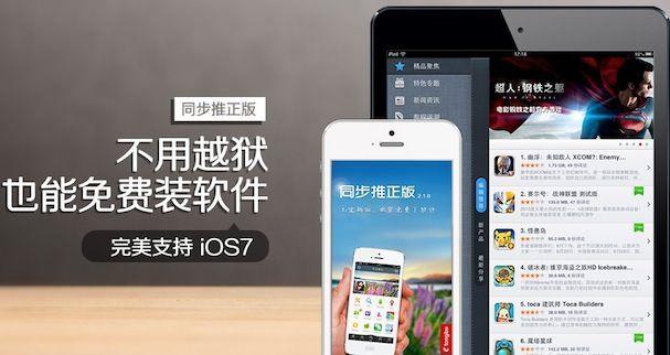 tongbu для iphone и ipad