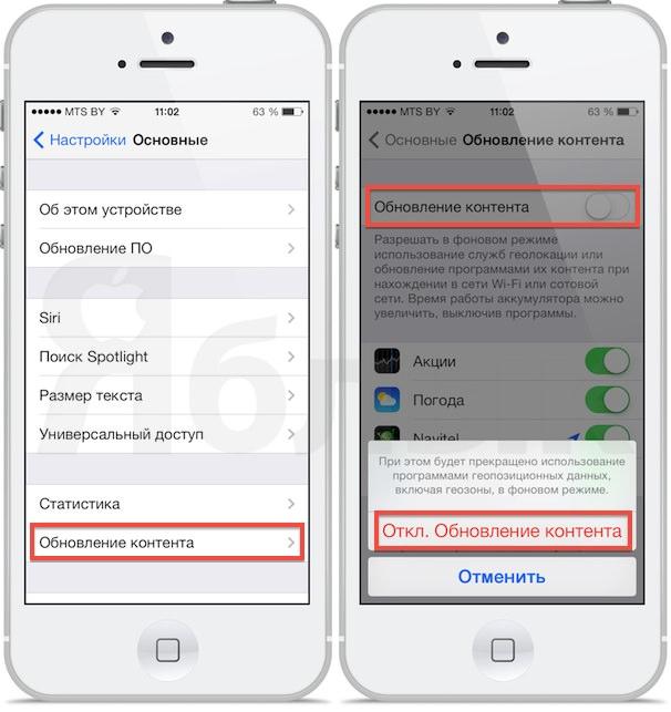 фоновое обновление в iOS 7