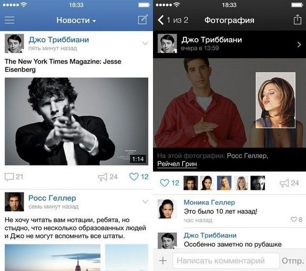 Вконтакте обновит приложение для iPhone и iPad